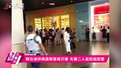 视频:网友迪拜偶遇郭富城方媛 夫妻二人逛街超甜蜜
