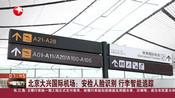 北京大兴国际机场:安检人脸识别  行李智能追踪