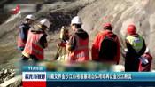 川藏交界金沙江白格堰塞湖山体垮塌再让金沙江断流