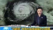 台风玛莉亚登陆 浙江、福建两省约38万人大转移