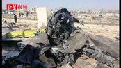 伊朗坠机事故调查组公布乌克兰飞机坠毁初步报告
