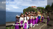芭芭多环球行-巴厘岛旅游视频-芭芭多加盟