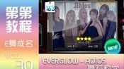 【阁楼妹妹战歌起!】everglow-adios跳舞机教学 第第教程 E舞成名10月花式疯狂vip 电音蹦迪神曲