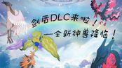 宝可梦DLC来啦!又加了200多图鉴!还有新宝可梦!1月9日直播录像
