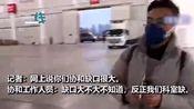 央视直播武汉红会被保安切断 武汉协和物资奇缺一天仅领两件防护服