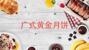 广式黄金皮月饼 25 无广告