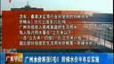 广州[www.ssc178.com]水价将涨6毛6
