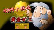豆神沙豆玩小游戏,4399经典游戏黄金矿工单人版闯关,难度好高啊