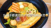 美食vlog:女孩子都喜欢吃的杨国福麻辣烫