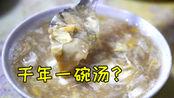 舌尖徐州:千年一碗汤,老字号早点铺每天卖500碗汤,这么好喝?