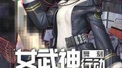 2019.12.13战舰少女R活动——女武神行动复刻直播实录