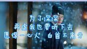 周深《鹤唳华亭》MV《愿得一心人》reaction : 虐的心颤也要听 愿得一心人 白首不离分