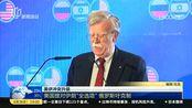 鲁哈尼:新制裁证明美国无意与伊朗谈判