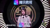 张韶涵:李诞走下坡路,速度70迈,羽泉在等待!网友:神预言!