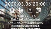 【直播回放】2020.03.06 | 东京国际フォーラム | 大阪festival hall | 两场演唱会DVD未收录版本 | 演唱会休息室泉水听的钢琴曲