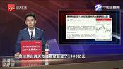 贵州茅台连续三日大跌 市值蒸发超1300亿元