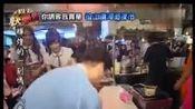 周末快乐颂2012看点-20121103-松山饶河街夜市