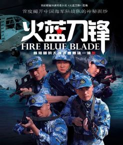 火蓝刀锋 普通话