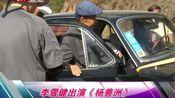 李雪健出演《杨善洲》