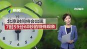 """2017年1月1日我国将现""""7时59分6"""