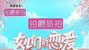 《女儿们热搜榜》:张铭恩撩徐璐的100个妙招,看完马上就脱单!