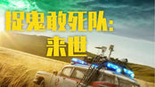 【1080P】捉鬼敢死队:来世Ghostbuster:Afterlife经典再度归来