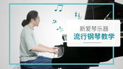 流行钢琴教学 第三十三集 梦中的婚礼