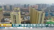 楼市调控升级:七部门重拳出击整治房地产市场乱象