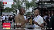 颐和园七夕活动吸引多家外媒报道