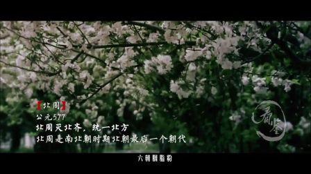 看鉴历史 第1集:一首《菊花台》唱完中华5000年