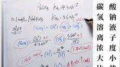 【小苏打的错】0.1 mol/L NaHCO3溶液中的离子浓度大小比较(298K)