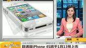 视频:联通版iPhone4S将于1月13号上市