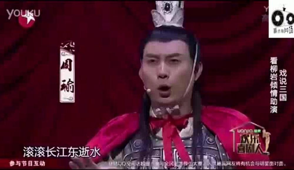 开心麻花艾伦王宁《赤壁》柳岩加盟演绎小乔调戏郭德纲!