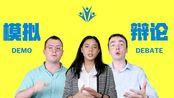 一个视频体会英辩|Australs Format 模拟辩论