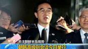 关注朝鲜半岛局势 朝韩高级别会谈今日举行