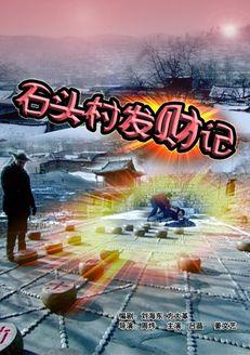 石头村发财记(剧情片)