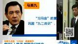 习近平:实现中华民族复兴台湾定然不会缺席