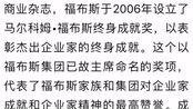 马云获福布斯终身成就奖 全球互联网领域获奖第一人