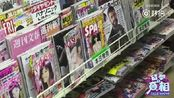 日本便利店可以刷支付宝, 蔬菜超级贵, 明星写真倒是很显眼