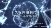 微信小程序开发公司-长沙久安网络公司宣传视频2017