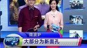 央视羊年春晚央视春晚节目单出炉2015_02_18