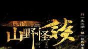 421-430长篇有声小说《民间山野怪谈》行一生江湖,讲一段民间鬼事!