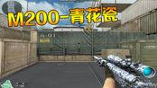 穿越火线:青花瓷M200诠释中国美,外国网友沸腾了!