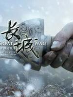 长城:中国的故事 电视台版