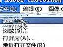 PS[2100xs.com]音画大图片制作_第2节.avi