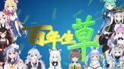 【草原级/新填词/新pv】 百 年 生 草 (万古生香+12位VTB)