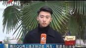 腾讯QQ将上线注销功能 网友:致逝去的青春