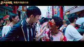 【TurboLeo电影】刘昊然 x唐人街探案3 终极预告(200122)