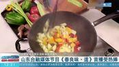 健康烹饪新风尚!山东台融媒体节目《春良味·道》首播受热捧