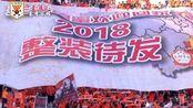 2018赛季山东鲁能前瞻 阵容稳定李霄鹏望率队王者归来